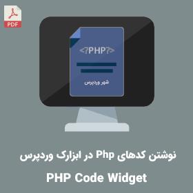 نوشتن کدهای Php در ابزارک وردپرس با افزونه PHP Code Widget