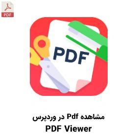 مشاهده فایل PDF در وردپرس با افزونه PDF Viewer