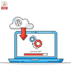 بازگرداندن قالب و افزونه به نسخههای دلخواه در وردپرس