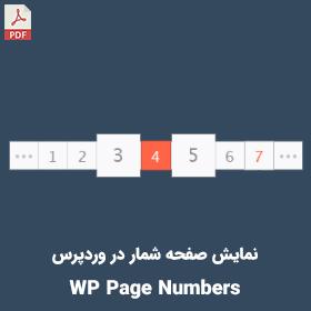 نمایش صفحه شمار در وردپرس با افزونه WP Page Numbers