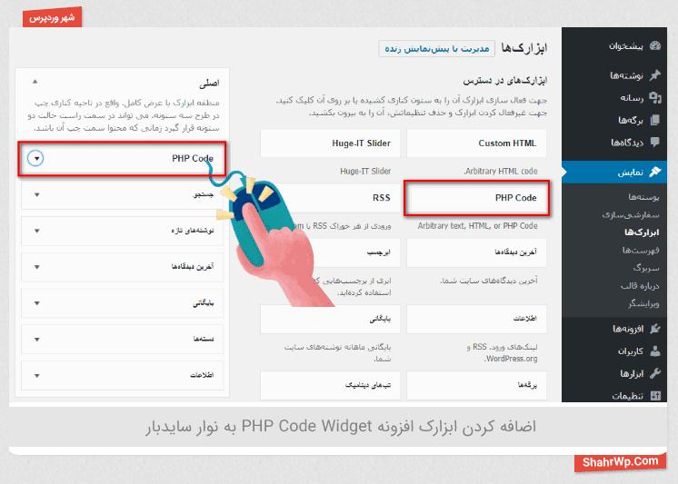 اضافه کردن ابزارک افزونه PHP Code Widget به سایدبار
