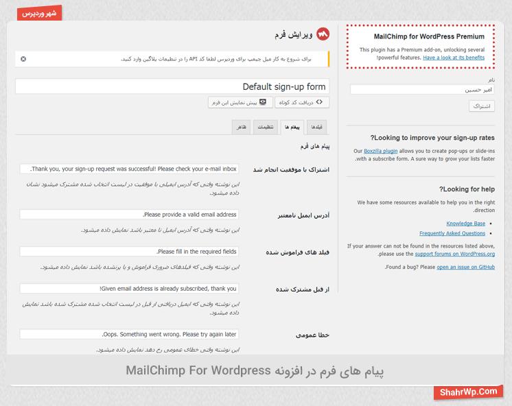 پیام های فرم در افزونه MailChimp For WordPress