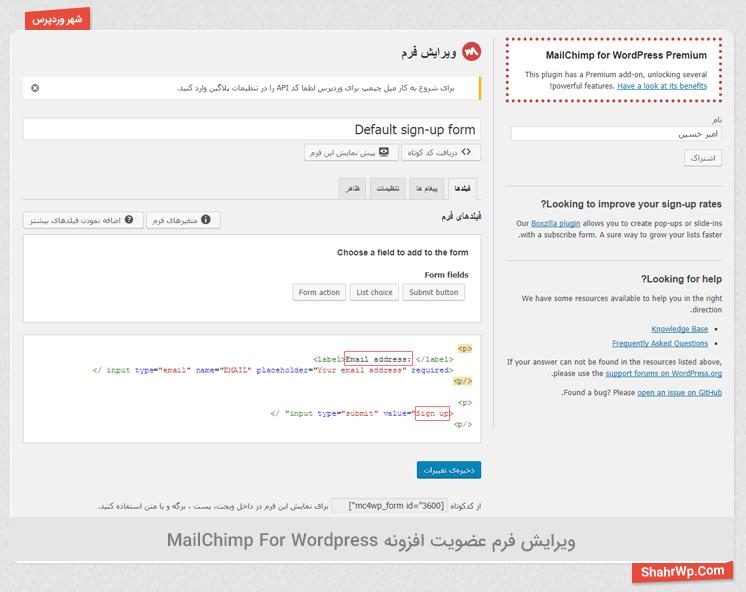 ویرایش فرم عضویت افزونه MailChimp For WordPress