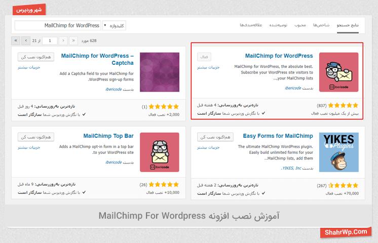 آموزش نصب افزونه MailChimp For WordPress