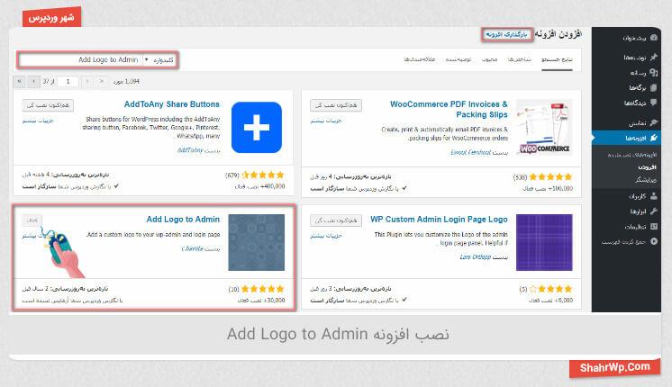 نصب افزونه Add Logo to Admin