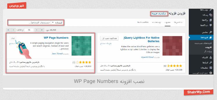 نصب افزونه WP Page Numbers