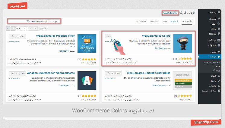 نصب افزونه WooCommerce Colors