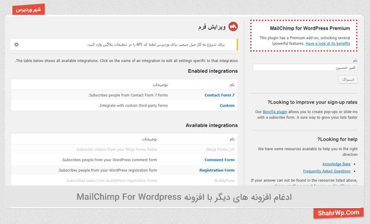 ادغام افزونه های دیگر با افزونه MailChimp For WordPress
