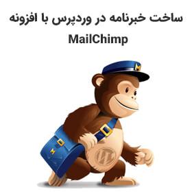 آموزش ساخت خبرنامه در وردپرس با افزونه MailChimp
