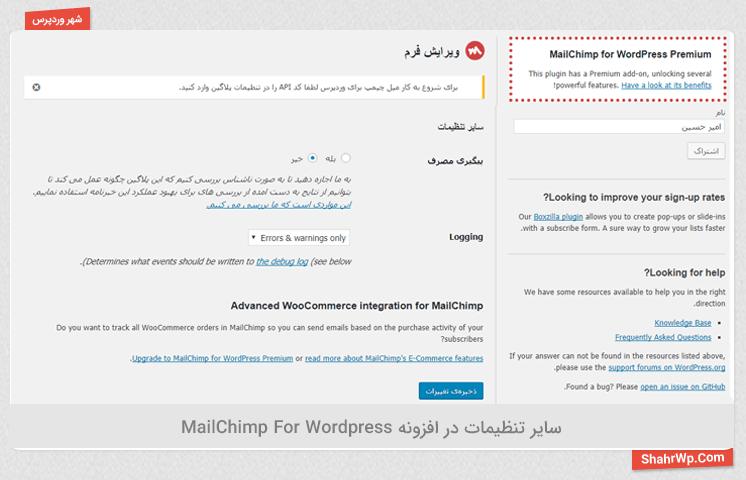 سایر تنظیمات در افزونه MailChimp For WordPress