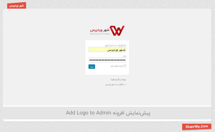 پیش نمایش افزونه Add Logo to Admin