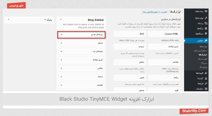 انتخاب گزینه ابزارک افزونه Black Studio TinyMCE Widget