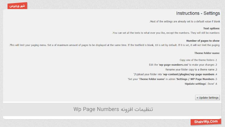 تنظیمات افزونه WP Page Numbers