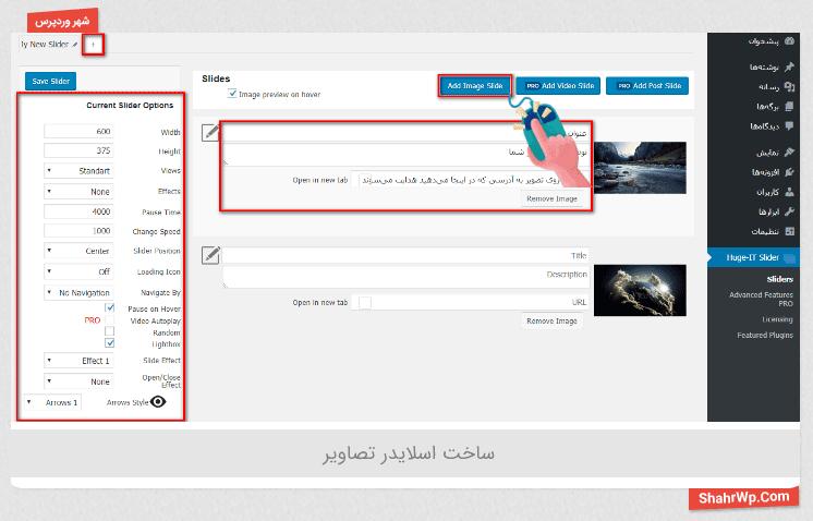 تنظیمات افزونه Responsive Slider Image-Slider