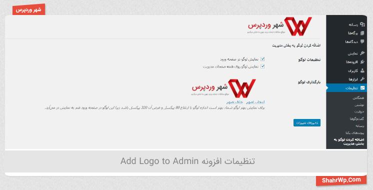 تنظیمات افزونه Add Logo to Admin
