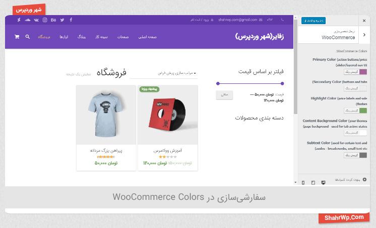 تنظیمات افزونه WooCommerce Colors
