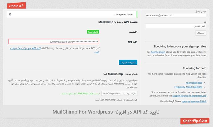 تایید کد API در افزونه MailChimp For WordPress