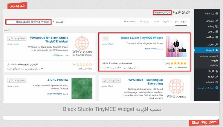 نصب افزونه Black Studio TinyMCE Widget