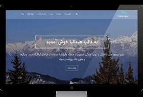 قالب تکصفحهای Himalayas + آموزش ویدئویی