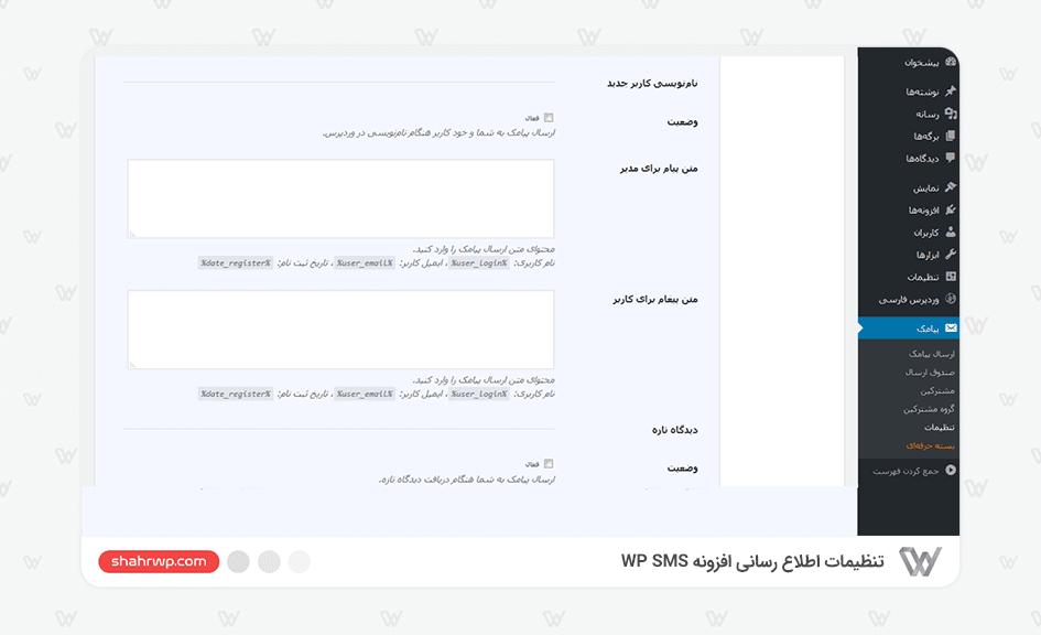 تنظیمات اطلاع رسانی افزونه Wp Sms