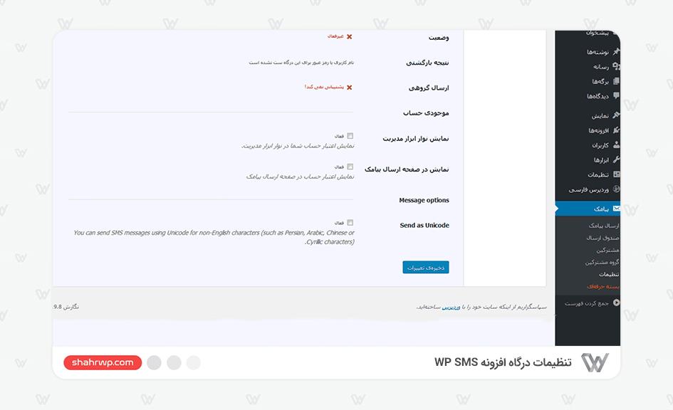 تنظیمات درگاه افزونه Wp Sms