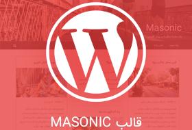 قالب وبلاگی وردپرس Masonic + آموزش ویدئویی