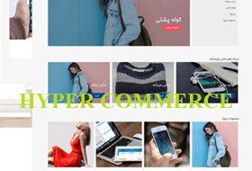 قالب فروشگاهی Hyper Commerce + آموزش ویدئویی