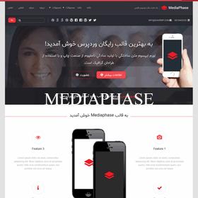 قالب چندمنظوره Mediaphase + آموزش ویدئویی
