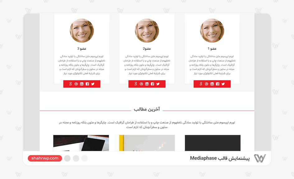 پیشنمایش قالب Mediaphase