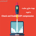 افزونه Check and Enable GZIP compression