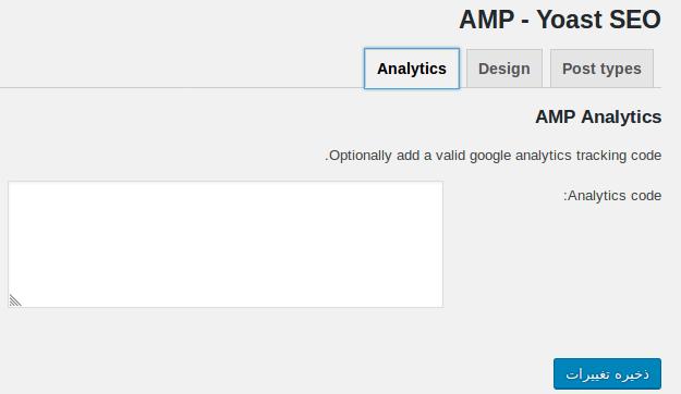 آموزش ساخت amp در وردپرس و افزایش سرعت سایت در موبایل