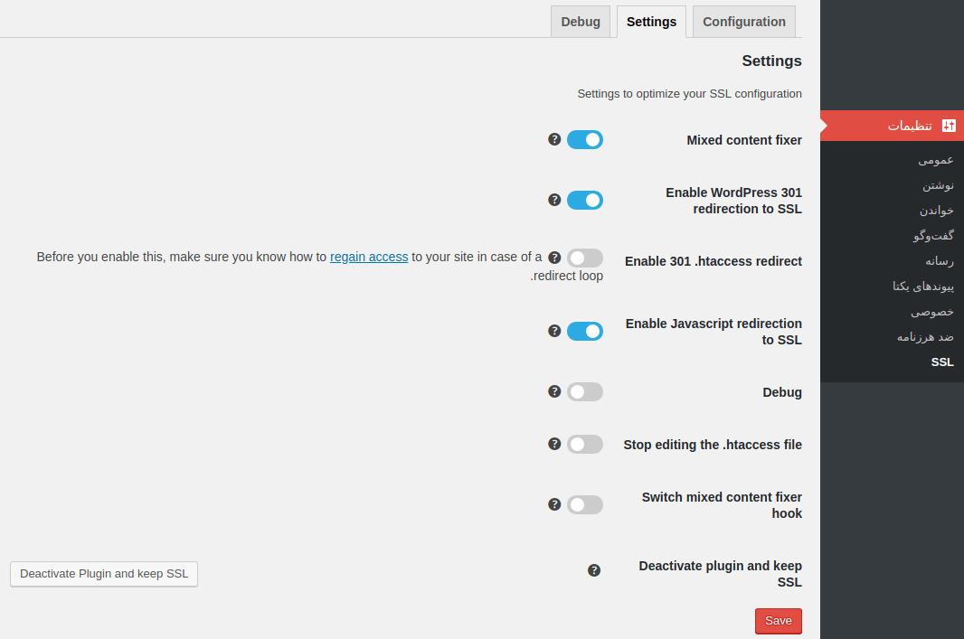 آموزش نصب ssl در وردپرس با افزونه ssl برای وردپرس