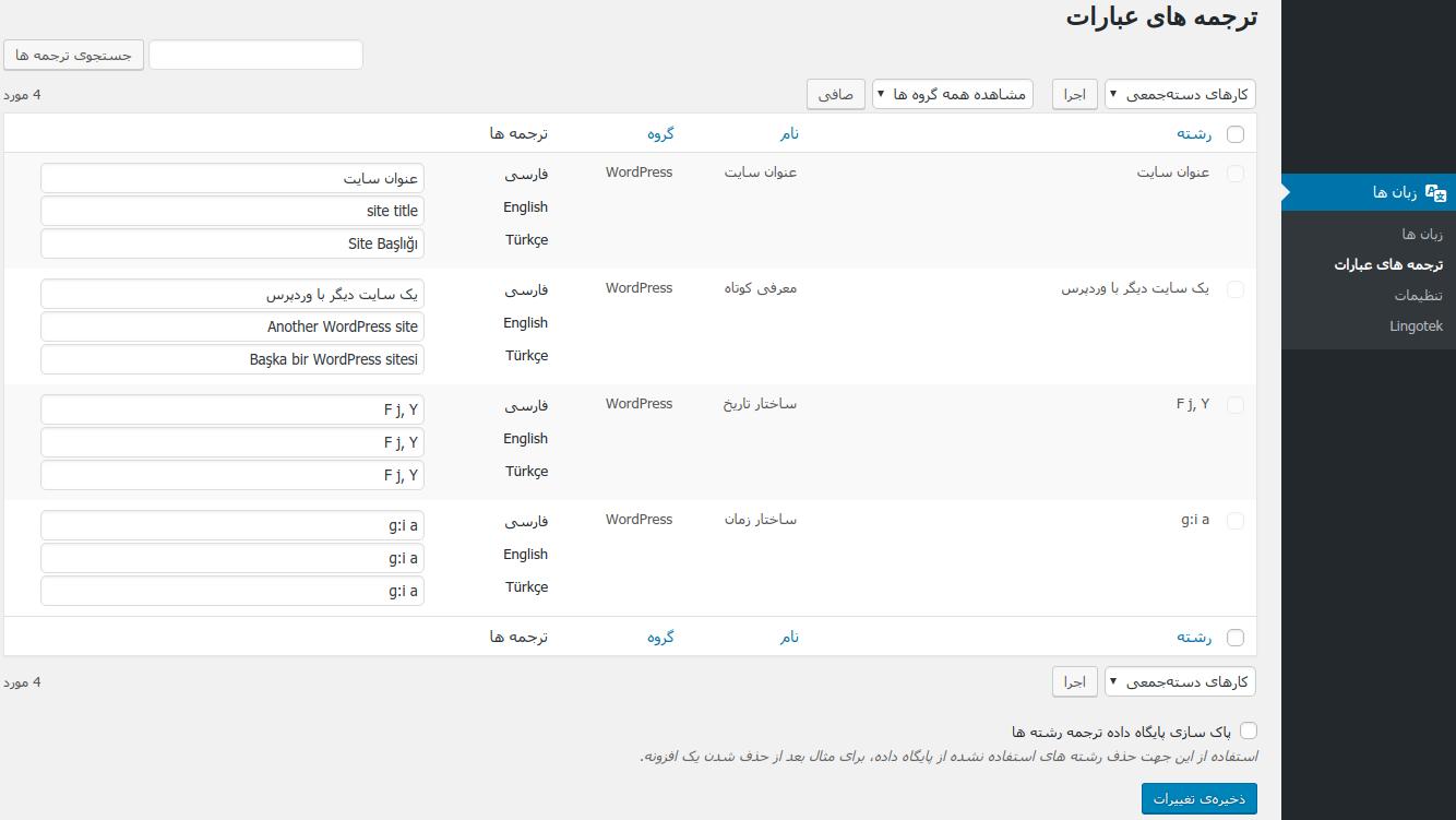 آموزش چند زبانه کردن وردپرس با بهترین افزونه دوزبانه وردپرس