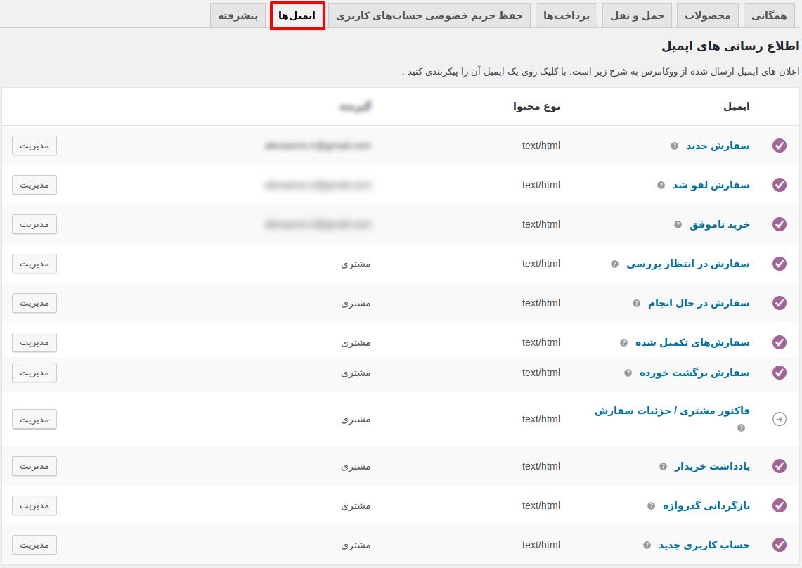 آموزش شخصی سازی قالب ایمیل در ووکامرس و تغییر متن ایمیل ووکامرس