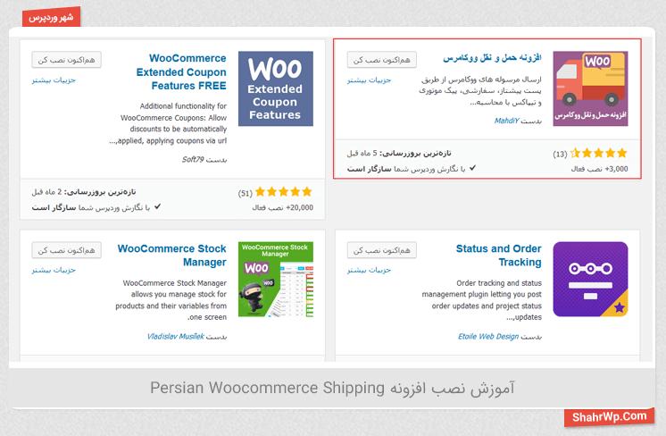 آموزش نصب افزونه Persian Woocommerce Shipping