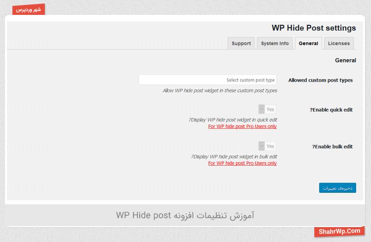 افزونه WP Hide Post