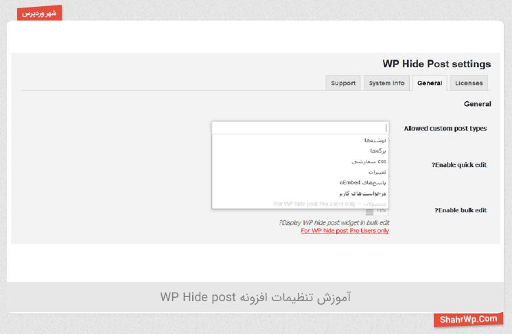 نمایش فهرست پیشخوان وردپرس برای کاربر سایت
