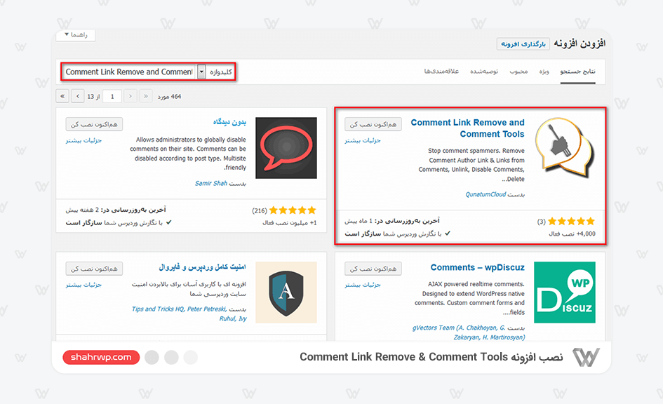 comment-link-remove-and-comment-tools-shahrwp