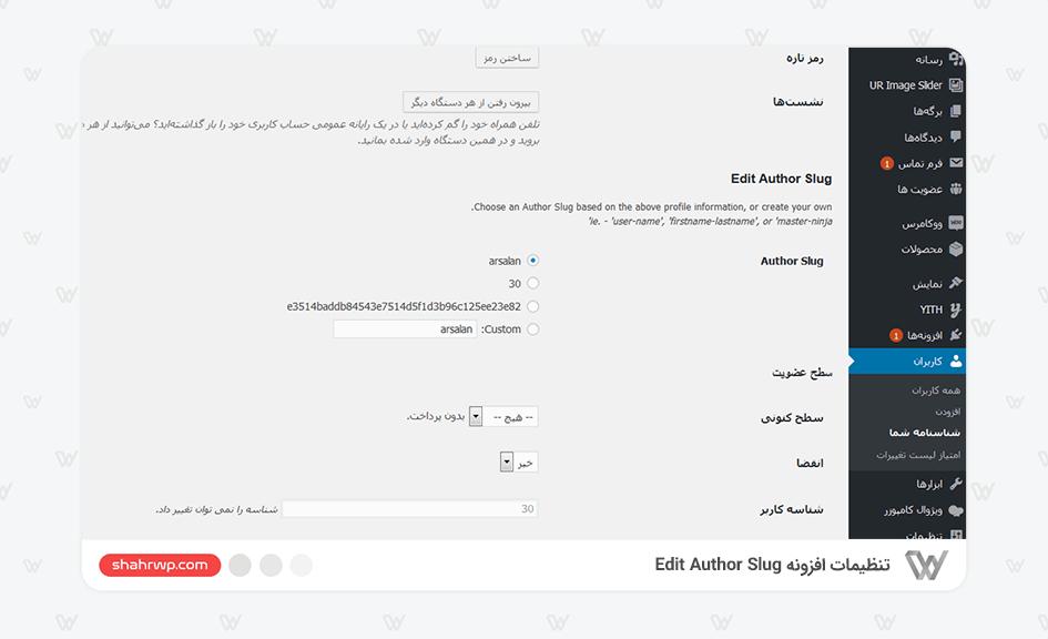 تغییر آدرس پیشفرض نویسنده