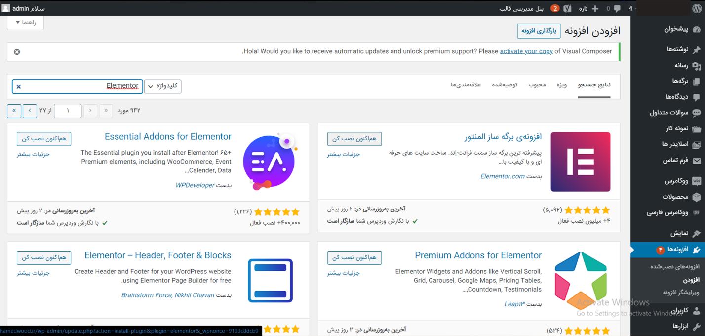 آموزش المنتور فارسی