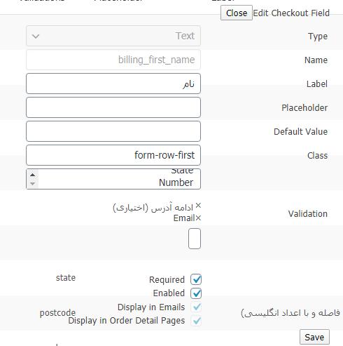 سفارشی سازی صفحه پرداخت در ووکامرس