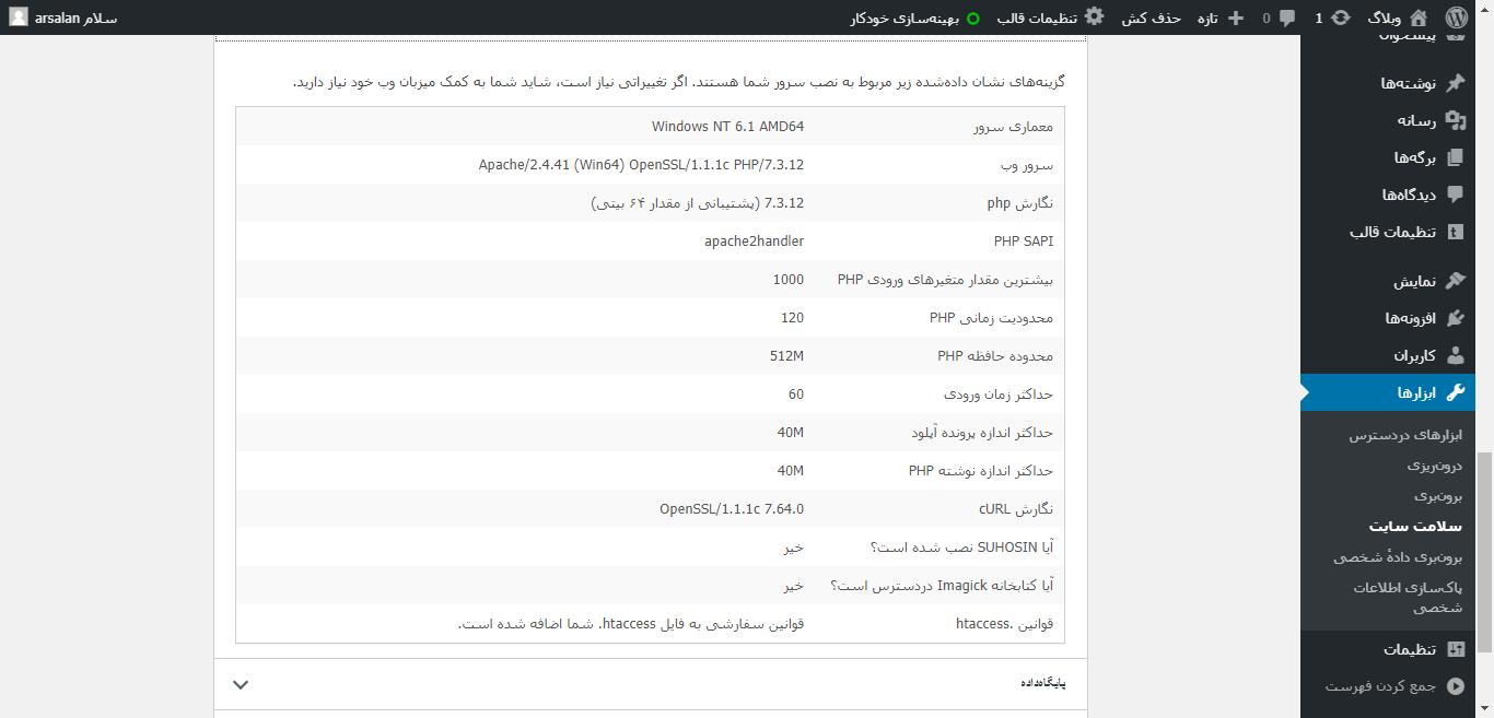 تغییر نسخه PHP در وردپرس