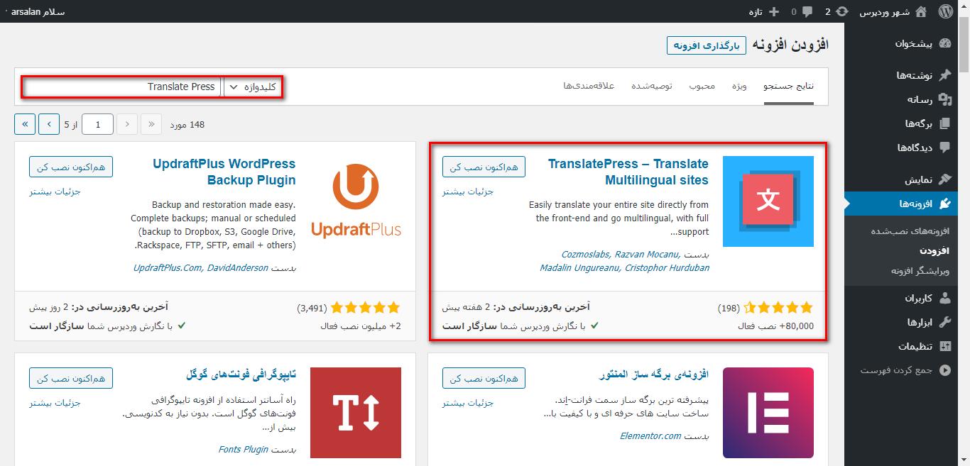 افزونه Translate Press