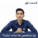 چالش های کسب و کار اینترنتی
