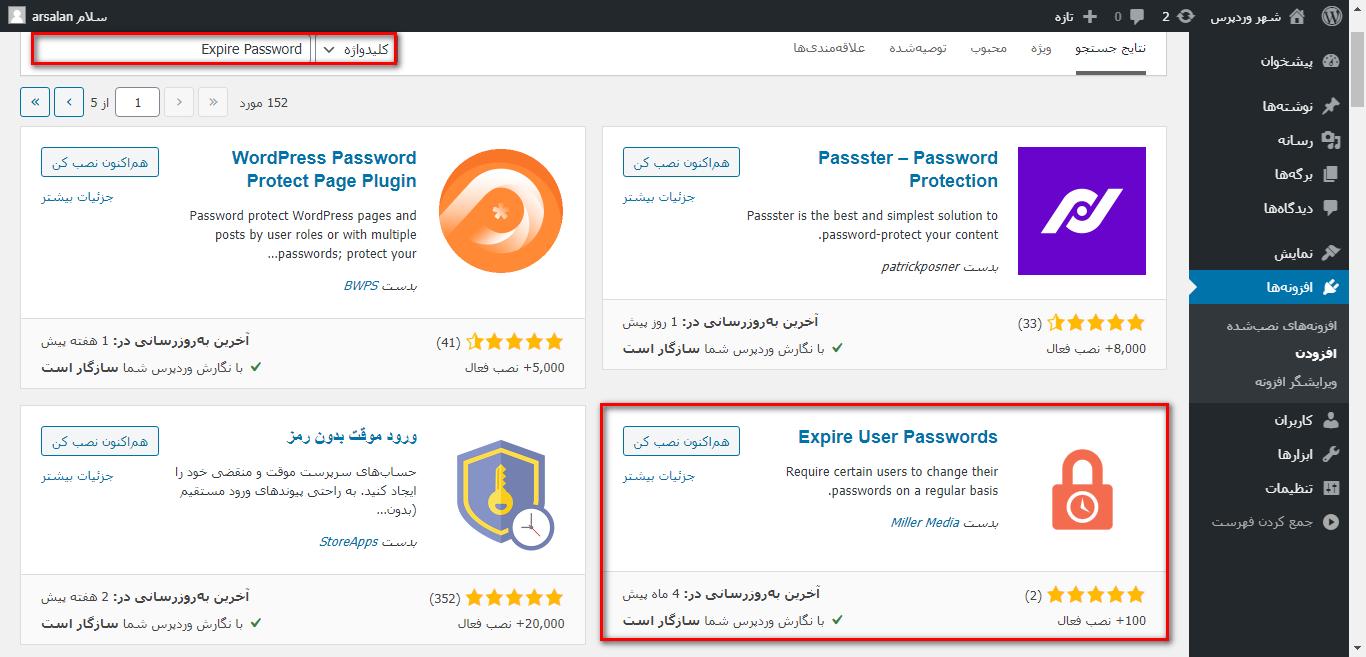 ایجاد تاریخ انقضا برای رمز عبور کاربران در وردپرس
