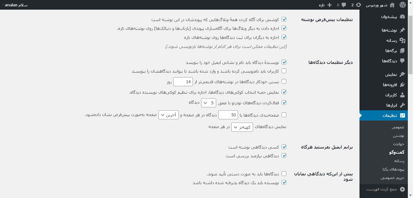 آموزش تنظیمات وردپرس