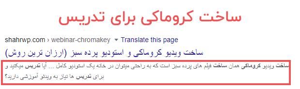 نتیجه گوگل 2