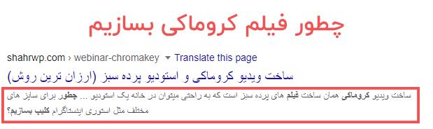 نتیجه گوگل 1