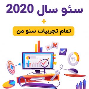 آموزش سئو 2020
